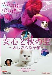 【動画】女心と秋の空~ふしだらな子猫~