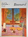 ファブリ世界名画集〈41〉ピエール・ボナール (1971年)