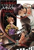 カーディナル・スレッド / ユキムラ のシリーズ情報を見る