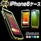 《全5色》 光る iPhone6 ケース 電池無しでiPhoneが光る!? 【 iPhone カバー アイフォン シリコン ソフト 光るケース 】(ゴールド)