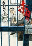 赤狩り THE RED RAT IN HOLLYWOOD(3) (ビッグコミックス)