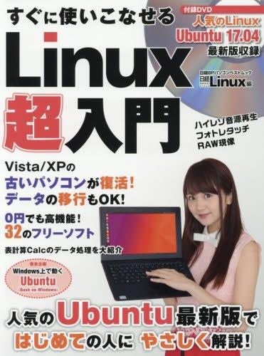 すぐに使いこなせる Linux超入門 (日経BPパソコンベストムック)