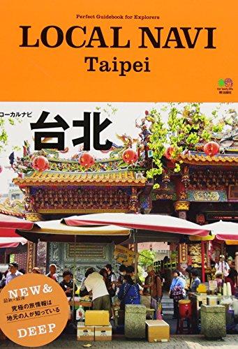 LOCAL NAVI 台北の詳細を見る