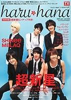 haru*hana(ハルハナ)VOL.006 2011年 9/3号 [雑誌]