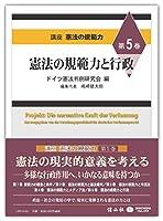 憲法の規範力と行政 (講座 憲法の規範力【第5巻】)