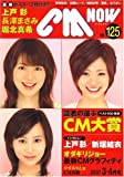 CM NOW (シーエム・ナウ) 2007年 03月号 [雑誌]