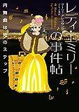 レディ・エミリーの事件帖 円舞曲は死のステップ (ハーパーBOOKS)