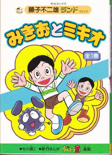 みきおとミキオ (中公コミックス 藤子不二雄ランド)