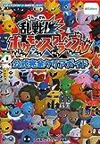 乱戦ポケモンスクランブル公式完全クリアガイド (メディアファクトリーのポケモンガイドシリーズ)