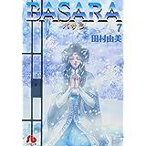 BASARA (7) (小学館文庫)