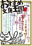 おすすめ文庫王国2013 (本の雑誌増刊)