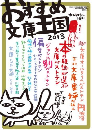 おすすめ文庫王国2013