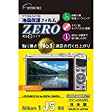 ETSUMI 液晶保護フィルム ZERO Nikon Nikon1 J5専用 E-7340