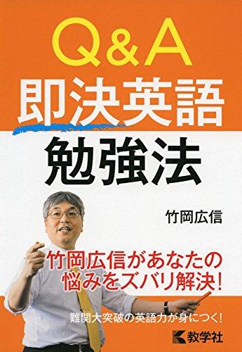 [画像:Q&A 即決英語勉強法 (大学入試シリーズ 881)]