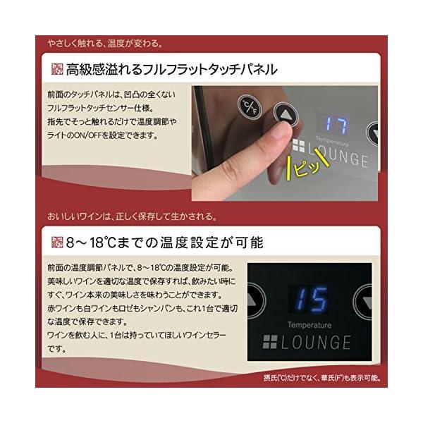 +LOUNGE 6本収納ワインセラー LNE-...の紹介画像4