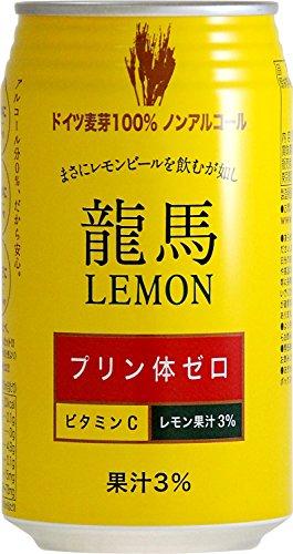 ノンアルコールビール 龍馬レモン 350ml×24本
