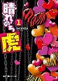 晴れのち虎(1)<晴れのち虎> (魔法のiらんど文庫)