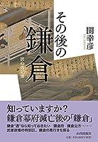 その後の鎌倉: 抗心の記憶