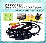 【LifePower】ワイヤレスビデオトランスミッター カメラとモニターの有線接続をワイヤレスに 面倒な配線にサヨナラ DC12V 周波数帯2.4GHz LP-WBT100
