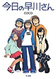 今日の早川さん / coco のシリーズ情報を見る