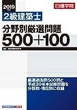 2級建築士 分野別厳選問題500+100