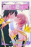 放課後保健室 4 (プリンセスコミックス)