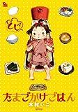 たまごかけごはん (リュウコミックス) / 木村 いこ のシリーズ情報を見る