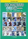 日本の鳥550 水辺の鳥 増補改訂版 (ネイチャーガイド) 画像