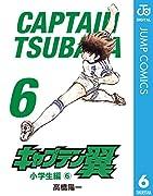 キャプテン翼 6 (ジャンプコミックスDIGITAL)
