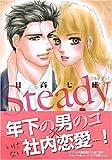 Steady (ミッシイコミックス Happy Wedding Comics)