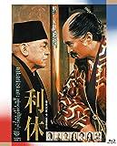 あの頃映画 the BEST 松竹ブルーレイ・コレクション 利休 [Blu-ray]