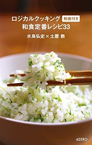 ロジカルクッキング[動画付き]和食定番レシピ33の詳細を見る