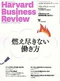 ダイヤモンドハーバードビジネスレビュー 2017年 09 月号 [雑誌] (燃え尽きない働き方)