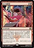 マジック:ザ・ギャザリング(MTG) ピアの革命(レア) / 霊気紛争(日本語版)シングルカード AER-091-R