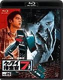 ケータイ捜査官7 File 05[Blu-ray/ブルーレイ]