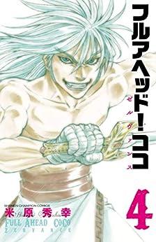[米原秀幸]のフルアヘッド!ココ ゼルヴァンス 4 (少年チャンピオン・コミックス)