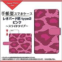 XPERIA Z3 Compact [SO-02G] エクスペリア z3 コンパクト so02g 手帳型 スライドタイプ 手帳タイプ ケース ブック型 ブックタイプ カバー スライド式 レオパード柄type2ピンク