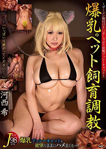 爆乳ペット飼育調教 [DVD]