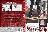 見えない恐怖(スペシャル・プライス) [DVD] 画像