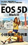 Foton機種別作例集001 フォトグラファーの実写でカメラの実力を知る Canon EOS 5D Mark III 小林瑠美・作例集