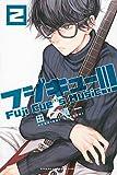 フジキュー!!! ~Fuji Cue's Music~(2) (講談社コミックス)
