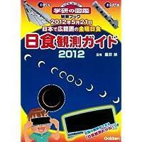 【日食観測メガネつき】日食観測ガイド2012 (NEW WIDE学研の図鑑観察ブック)