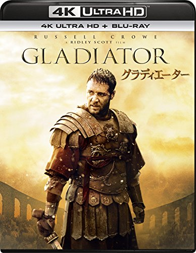 グラディエーター (4K ULTRA HD + Blu-rayセット/3枚組)[4K ULTRA HD + Blu-ray]