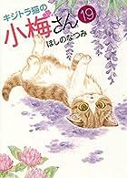 キジトラ猫の小梅さん 第19巻