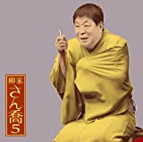 柳家さん喬5 福禄寿