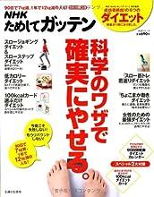 NHKためしてガッテン/科学のワザで確実にやせる。—失敗しない!目からウロコのダイエット術 (主婦と生活生活シリーズ)