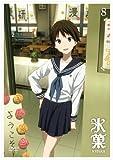 氷菓 通常版 第8巻 [DVD]