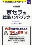 京セラの就活ハンドブック〈2019年度版〉 (会社別就活ハンドブックシリーズ)