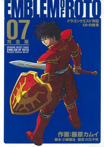ロトの紋章完全版 07―ドラゴンクエスト列伝 (ヤングガンガンコミックス デラックス)の詳細を見る