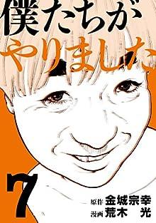 僕たちがやりました 第01-07巻 [Boku-tachi ga Yarimashita vol 01-07]